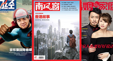 Read eMagazines and eJournals from China.