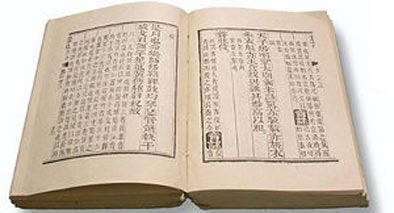 Open copy of the I Ching